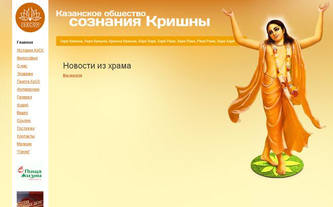ISKCON Kazan Website