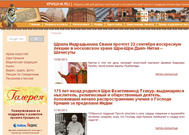 ISKCON Moscow Website