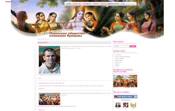 ISKCON Perm Website