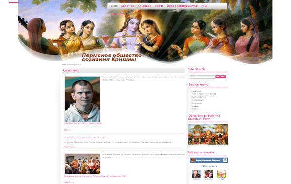 ISKCON Perm Website