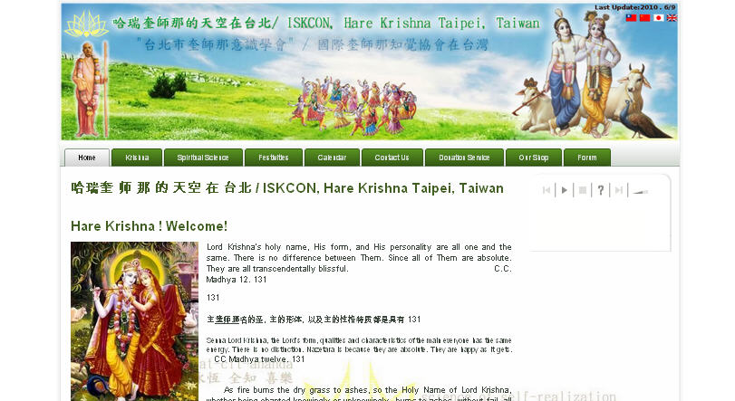 Iskcon Tai Pei Website