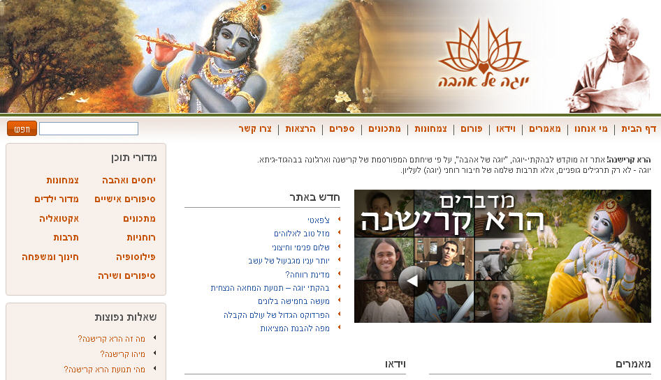 Iskcon Tel Aviv Website