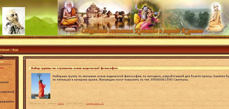 ISKCON Kurgan Website