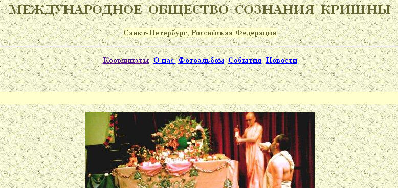 ISKCON Saint-Peterburg Website