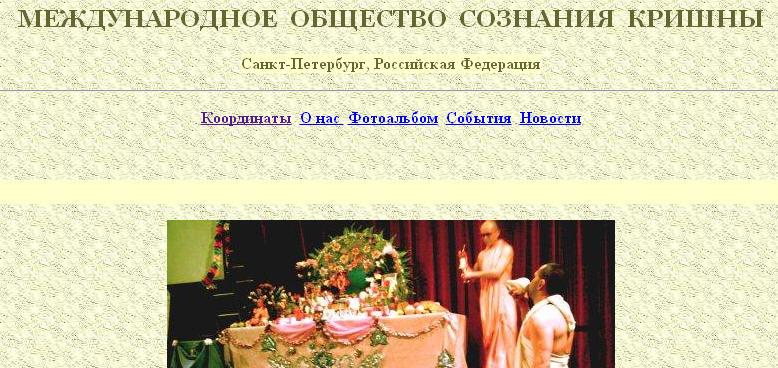ISKCON Saint-Peterburg Website