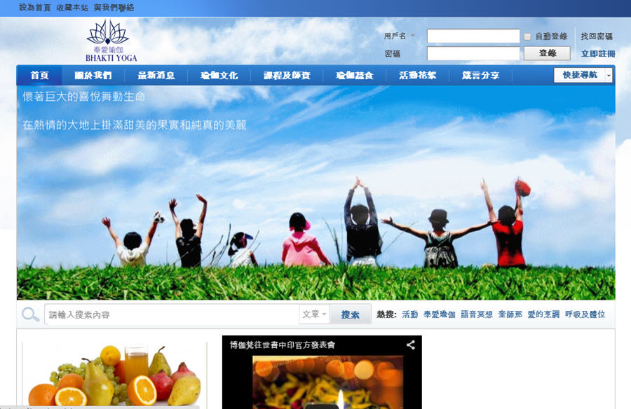 ISKCON Taichung Website