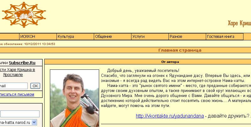 ISKCON Yaroslavl Website