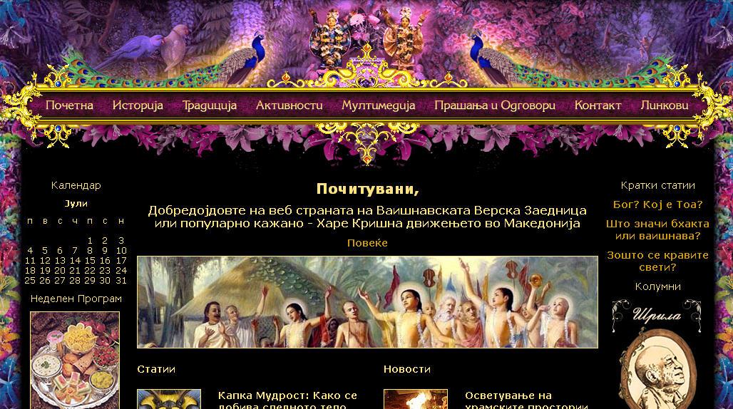 Iskcon Skopje Website