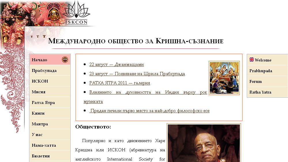 Iskcon Sofia Kijuri Street Website