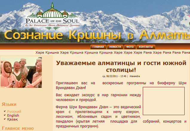ISKCON Almaty Website